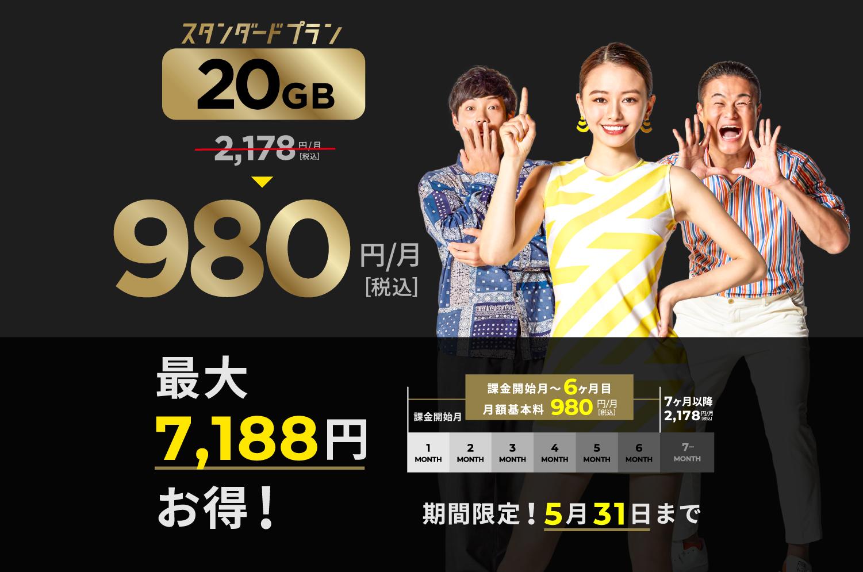 ZEUS WiFi スタンダードプラン20GB980円/月(税込)最大7,188円お得!期間限定5月31日まで