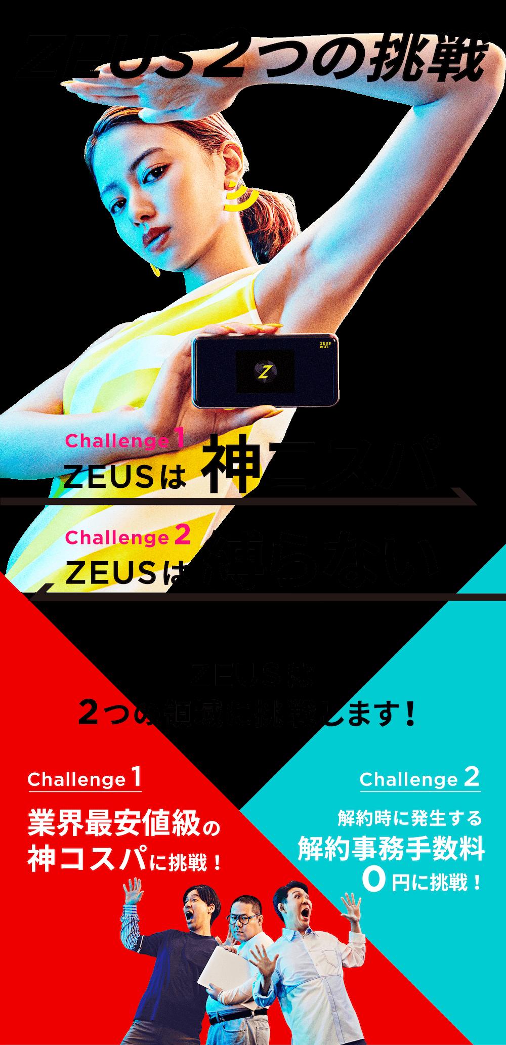 2つの挑戦!大容量プランが格安のモバイルWiFi 100GBが月額2,980円(税抜)~期間限定キャンペーン実施中!!