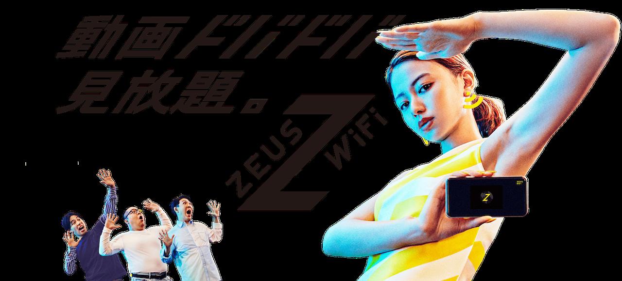 動画ドバドバ見放題。ZEUS WiFi