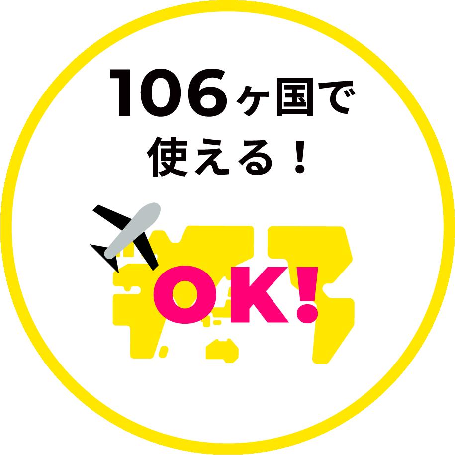 106ヶ国で使える!