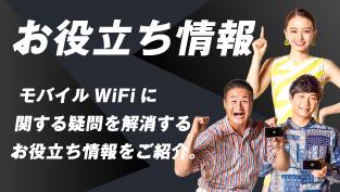 お役立ち情報:モバイルWiFiに関する疑問を解消